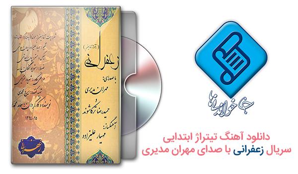 دانلود تیتراژ ابتدایی سریال زعفرانی با صدای مهران مدیری