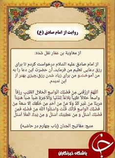 ختم این سورههای قرآن رزق و روزی را افزایش میدهد + دانلود نرمافزار
