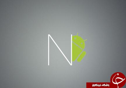تمام قابلیتهای جدید در اندروید N