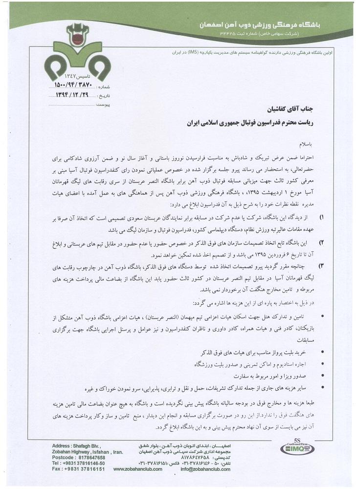 باشگاه ذوب آهن در انتظار پاسخ ریاست فدراسیون فوتبال + تصویر نامه