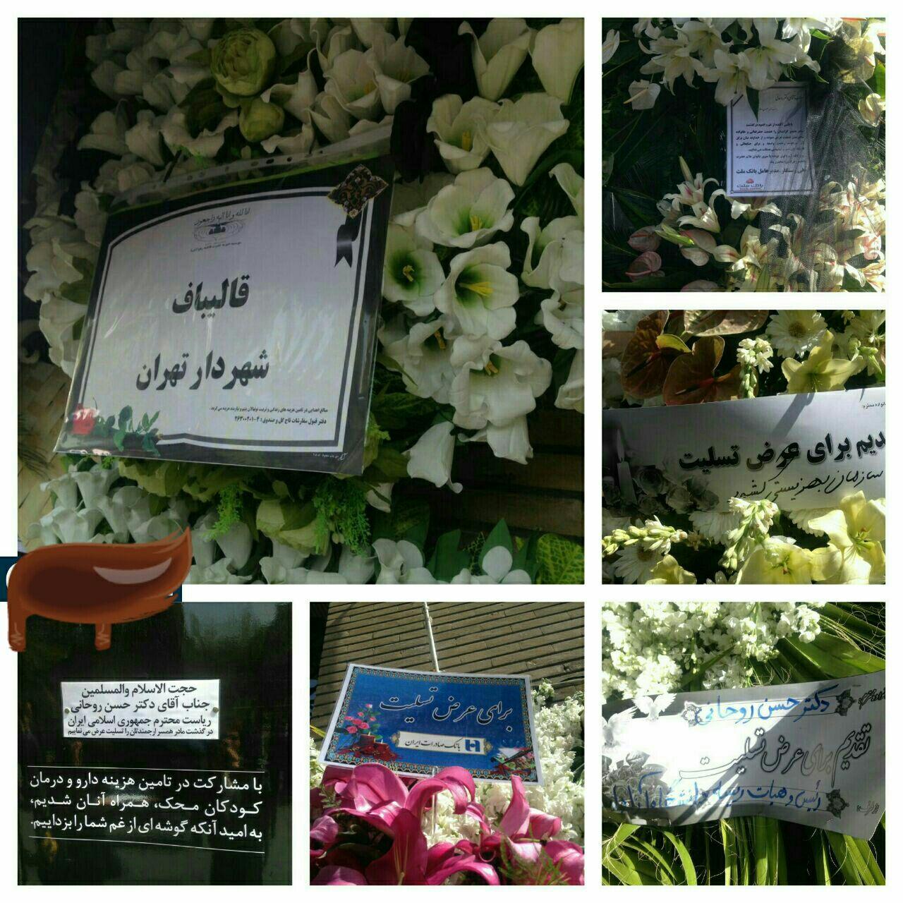 گلهایی برای عرض تسلیت به رئیس جمهور