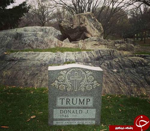 دیدن قبر ترامپ در آمریکا امکانپذیر شد!+تصاویر