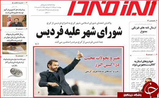 از مفسد ضد فساد تا متمدنترین افراد کشور