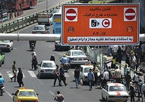 15 دی ماه آخرین مهلت ثبت نام متقاضیان طرح ترافیک