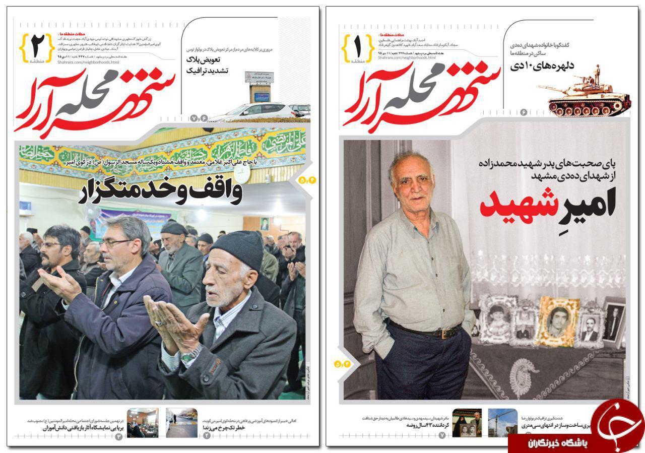 صفحه نخست روزنامه های خراسان رضوی شنبه 10 دی