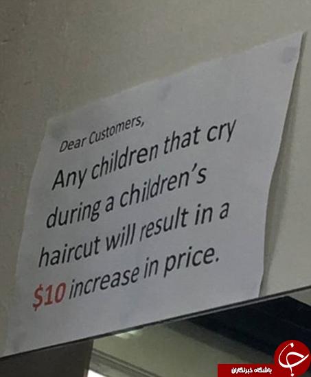بچههایی که گریه میکنند باید پول بیشتری بدهند +تصاویر