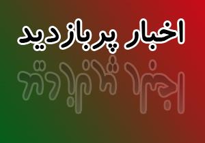 مادر شیرازی نوزاد 5 ماهه اش را به آتش کشید!/ 3 بازیگر زن ایرانی پر طرفدار در اینستاگرام/ مورد عجیب جادوگری در فوتبال +تصاویر