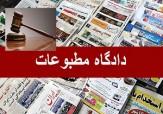 باشگاه خبرنگاران - روزنامه-آفتاب-یزد-به-جرم-تبلیغ-علیه-نظام-در-دادگاه-مطبوعات-مجرم-شناخته-شد
