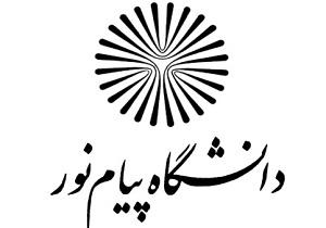 200 میلیارد تومان هزینه تکمیل طرحهای دانشگاه پیام نور