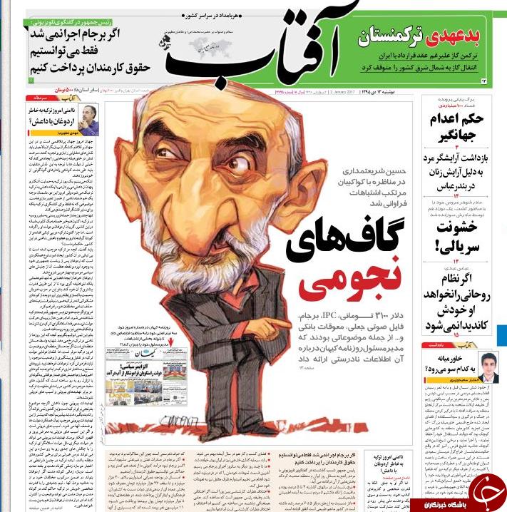 از معرفی مدیران دوتابعیتی به مراجع قضایی تا قطع صادرات گاز ترکمنستان به ایران