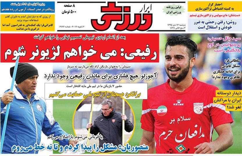 روزنامههای ورزشی سیزدهم دی ماه