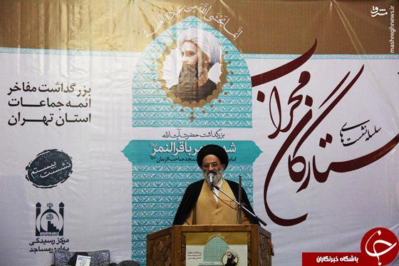 «شیخ نمر» امام جماعت کدام مسجد در تهران بود؟