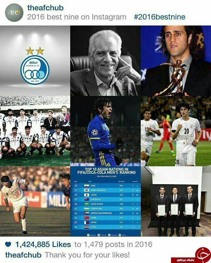 9 پست پرطرفدار AFC در سال 2016
