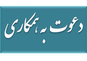 آگهی استخدام اساتید زبان در تهران