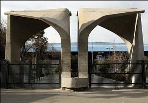 کمک به دانشگاه تهران کمک به کشور است/ برترین دانشگاه ایران بر اساس رتبهبندی جهانی