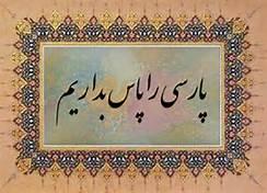 لزوم نگهبانی از زبان فارسی در بیان رهبر معظم انقلاب
