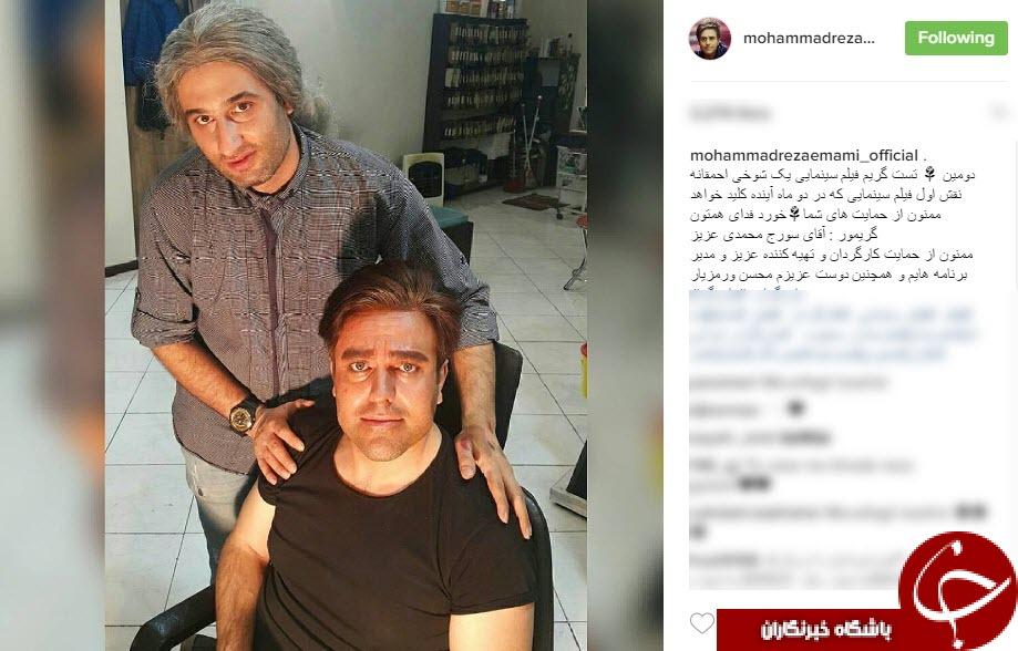 بدل محمدرضا گلزار در حال گریم+اینستاپست/حضور بدل گلزار در یک فیلم سینمایی