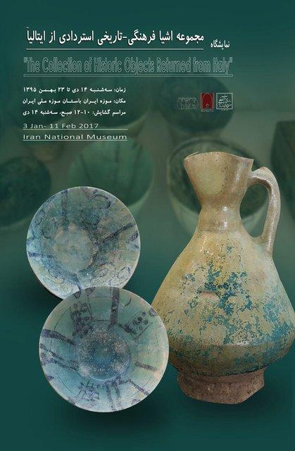 دو نمایشگاه از آثار استردادی ایران از ایتالیا رونمایی شد