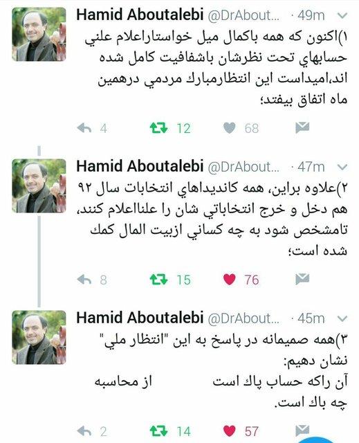کاندیداهای انتخابات 92 دخل و خرج انتخاباتیشان را اعلام کنند