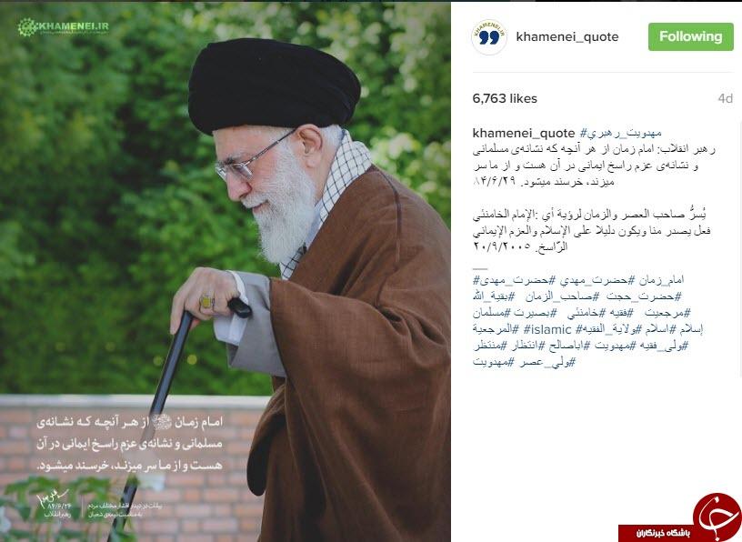 نقل قول هایی سازنده از رهبر انقلاب+ عکس نوشت