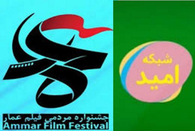 مستندسازان نوجوان عمار در شبکه امید