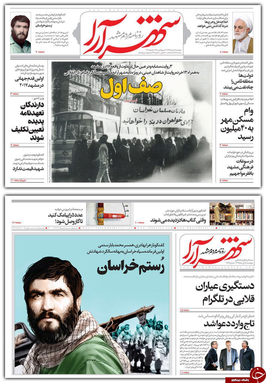 صفحه نخست روزنامه های خراسان رضوی پنجشنبه 16 دی