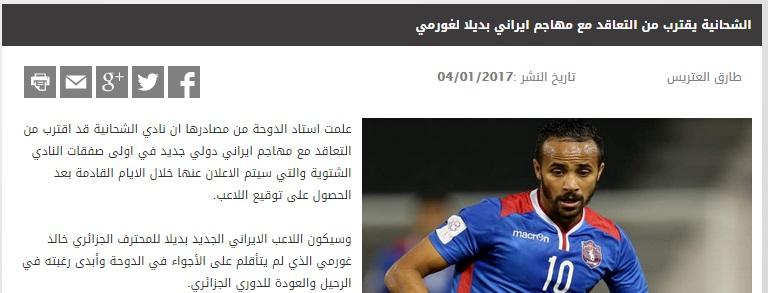 مهاجم استقلال به لیگ قطر پیوست