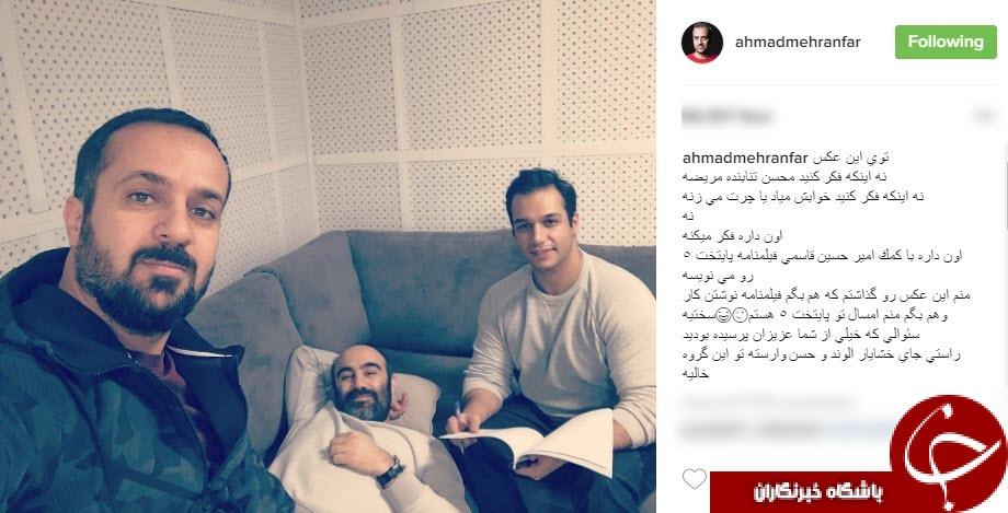 واکنش احمد مهرانفر به شایعات عدم حضورش در پایتخت ۵