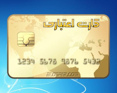 مسدود شدن کارت های اعتباری پس از 6 ماه بدون استفاده