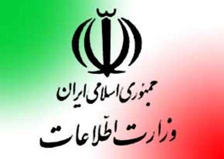 اقدامات وزارت اطلاعات در پرونده بابک زنجانی
