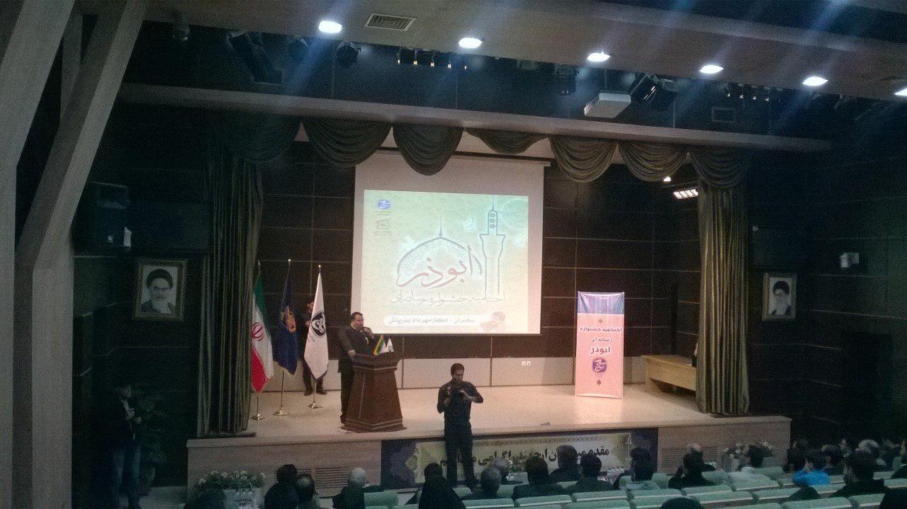 اختتامیه نخستین جشنواره رسانه ای ابوذر