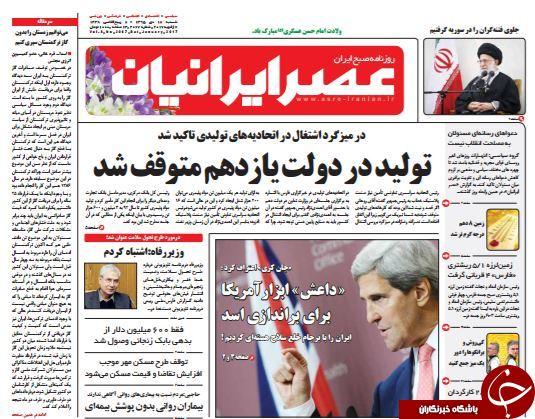 تصاویر صفحه نخست روزنامههای 18 دی ماه