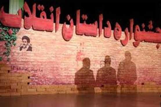 تعداد آثار ارسالی به جشنواره داستان انقلاب اعلام شد