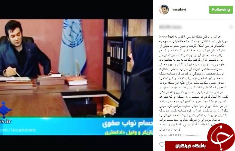 ادعای بازیگر معروف؛ من فارسی وان را بستم +عکس