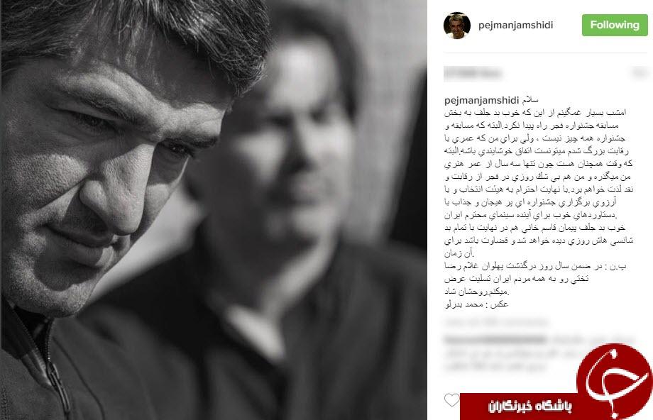 واکنش پژمان جمشیدی به رد شدن فیلمش در جشنواره امسال+اینستاپست