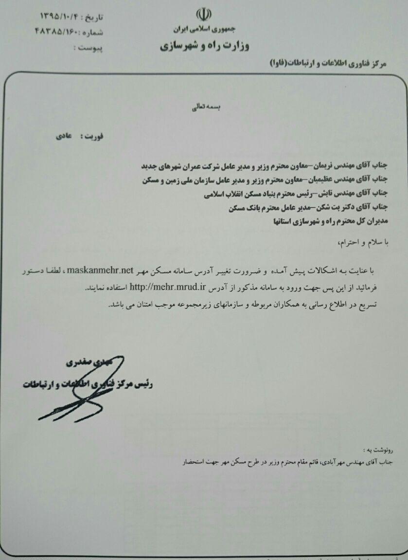 توضیح وزارت راه و شهرسازی در خصوص از دسترس خارج شدن سایت مسکن مهر