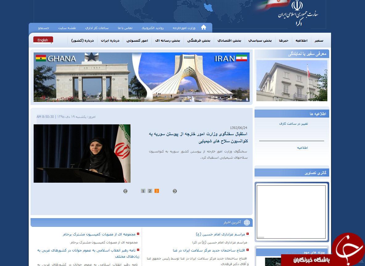 کدام سفارت خانه ایران افخم را سخنگوی فعلی می داند؟ +عکس