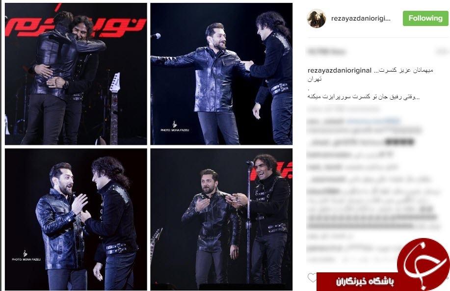 سورپرایز بهرام رادان در کنسرت رضا یزدانی+ عکس