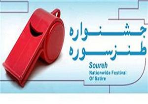 جشنواره طنز سوره