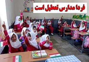 مدارس تهران باز هم تعطیل شد