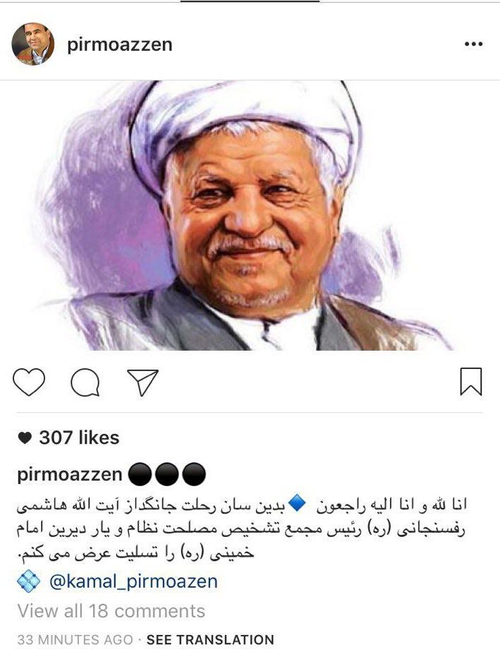 تسلیتهای اینستاگرامی به مناسبت درگذشت هاشمی رفسنجانی