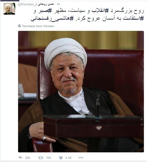 پیام تسلیت رئیس جمهور در پی درگذشت آیتالله هاشمی رفسنجانی +توییت