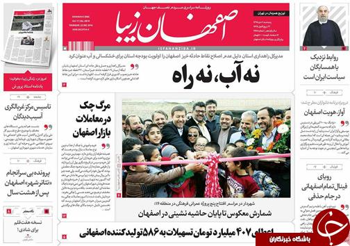صفحه نخست روزنامه های استان اصفهان پنج شنبه 2 دی ماه