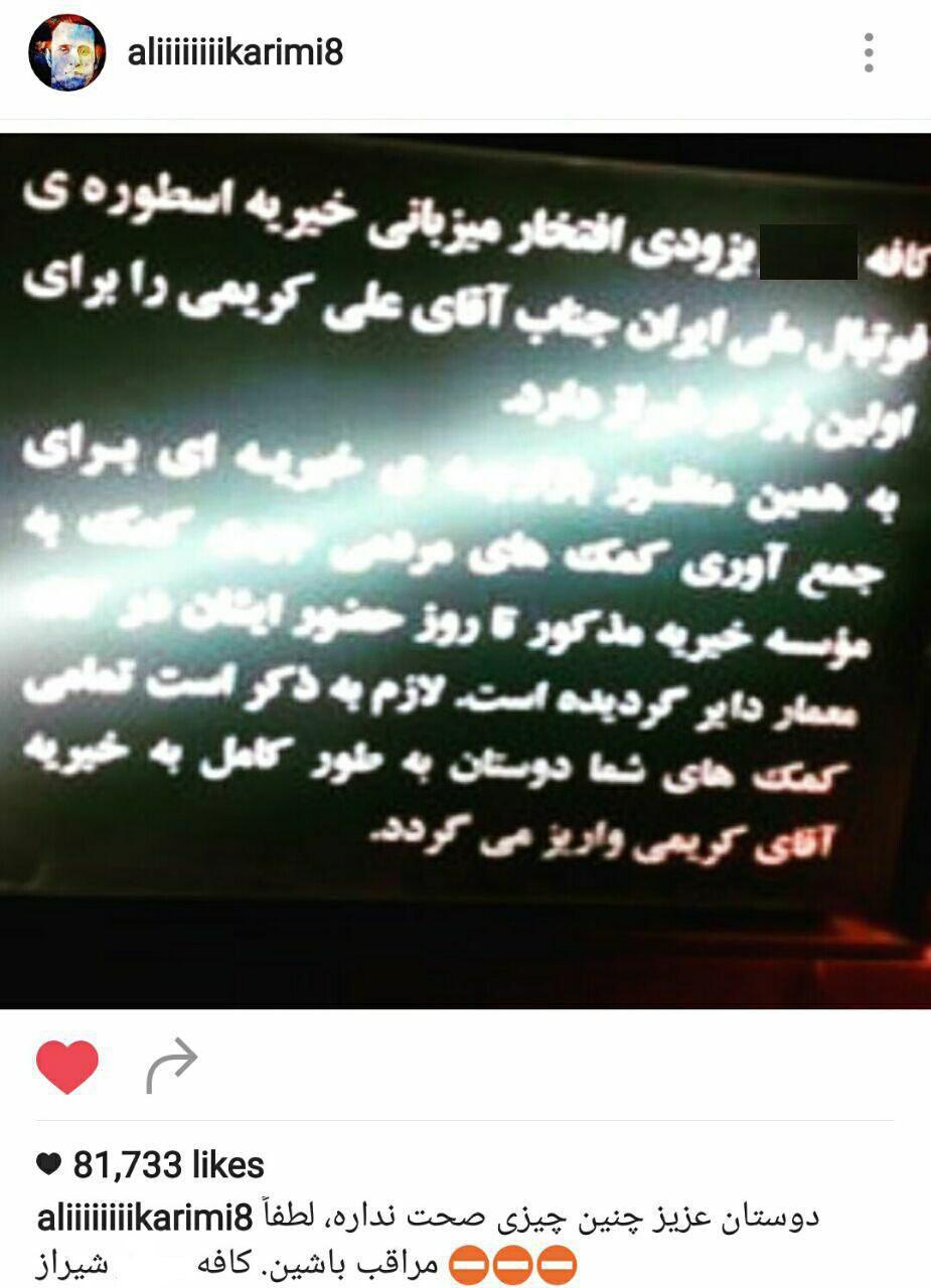 سوء استفاده از نام علی کریمی در شیراز+عکس