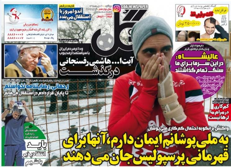 روزنامههای ورزشی بیستم دی ماه