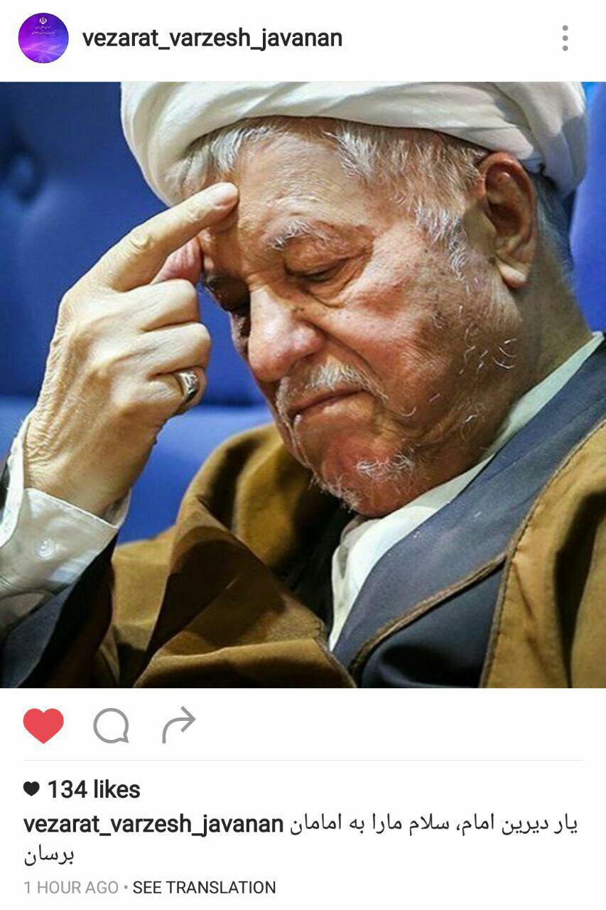 پیام تسلیت اهالی ورزش در پی درگذشت آیت الله هاشمی رفسنجانی