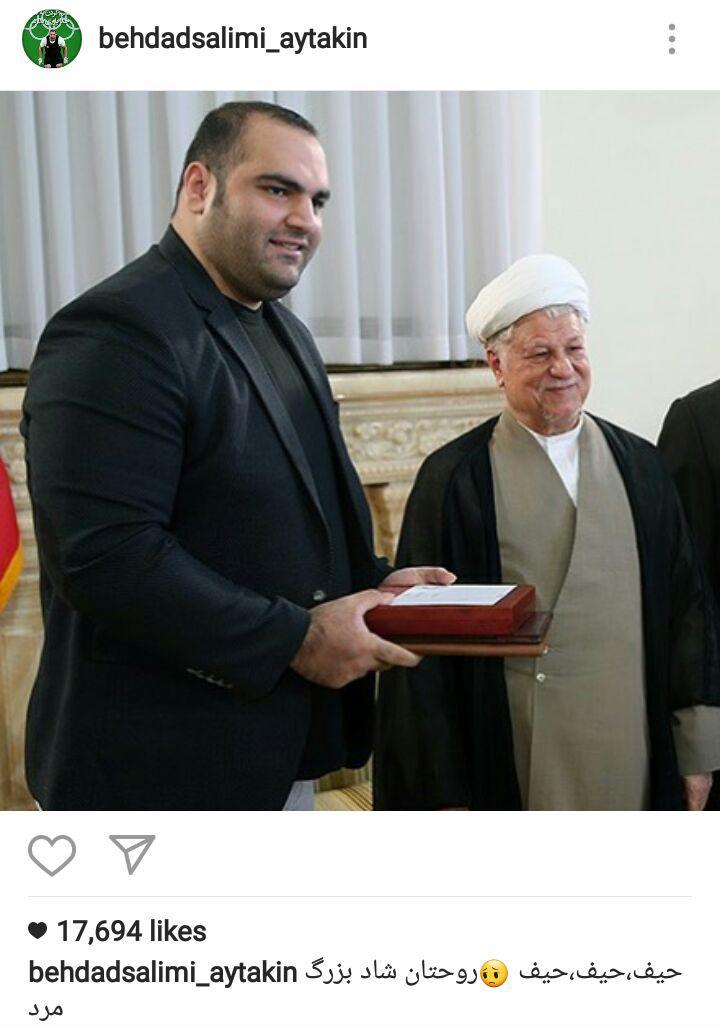 پیام تسلیت اهالی ورزش در پی درگذشت آیت الله هاشمی رفسنجانی + تصاویر