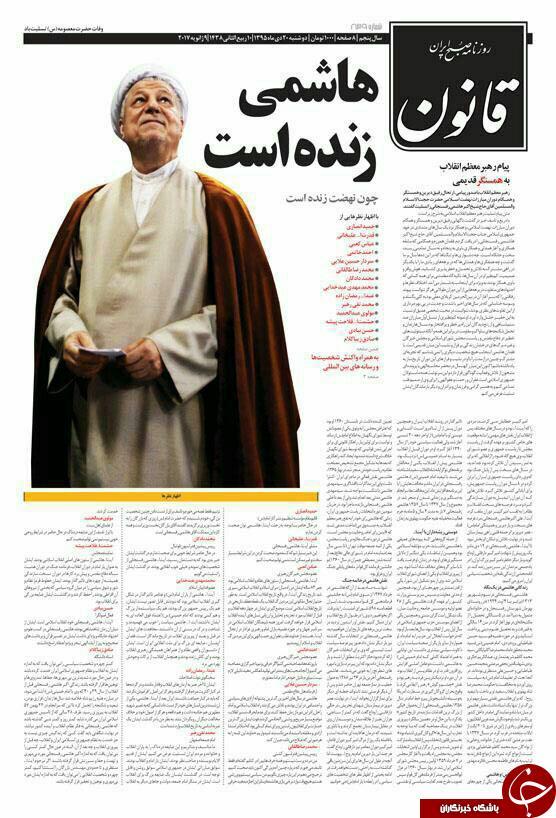 آیتالله هاشمی رفسنجانی تیتر یک همه روزنامههای 20 دی