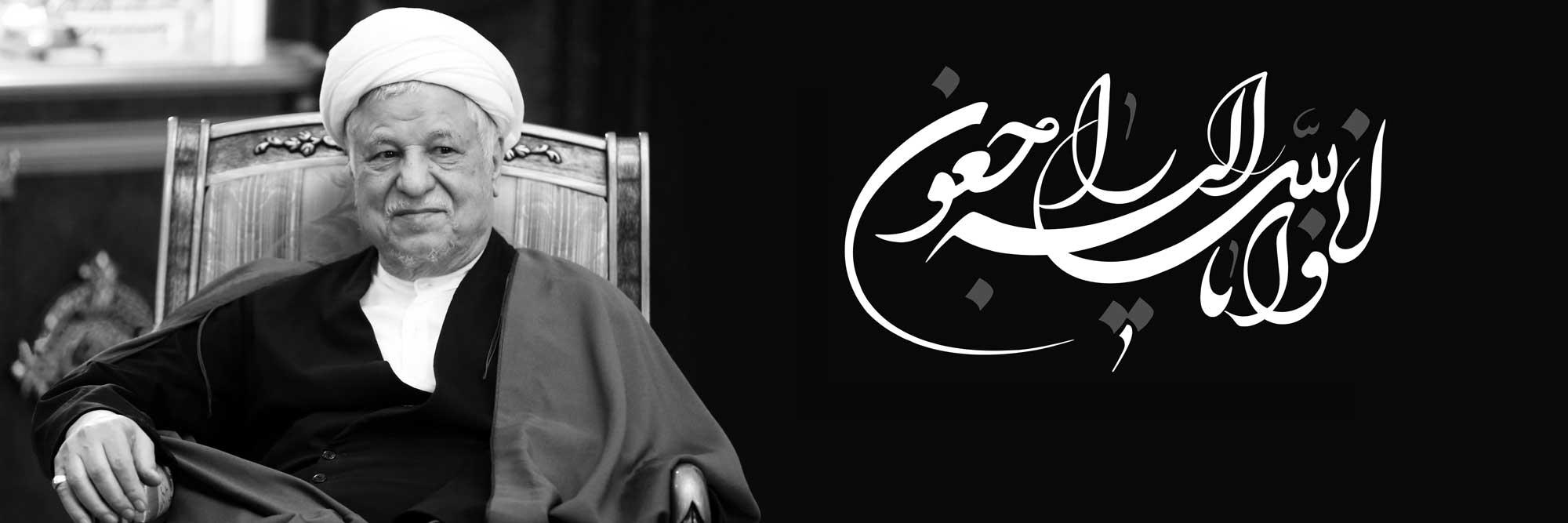 لحظه به لحظه با مراسم بزرگداشت آیتالله هاشمی رفسنجانی + تصاویر