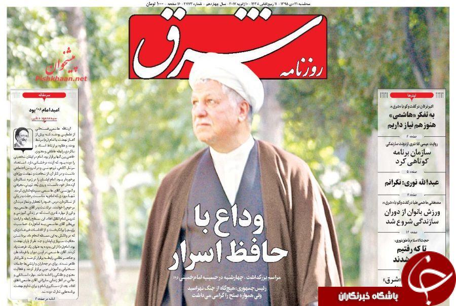 تیتر یک روزنامههای امروز هم آیتالله هاشمی رفسنجانی است